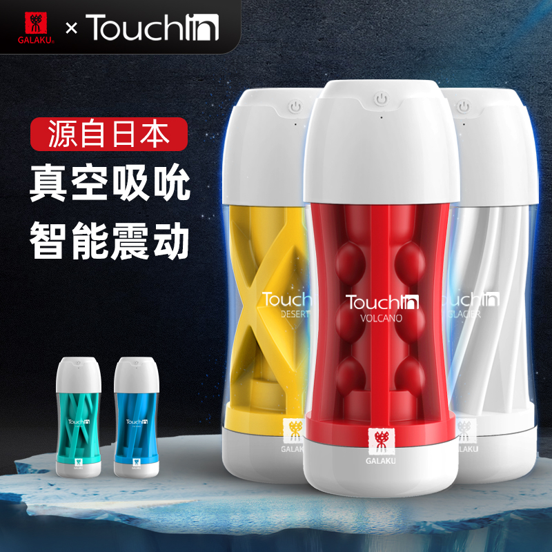 GALAKU Touch in 触动飞机杯,成人情趣用品,成人性用品,情趣性用品